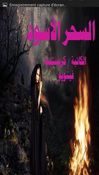 رواية السحر الأسود poster