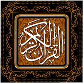 قران کریم اردو icon