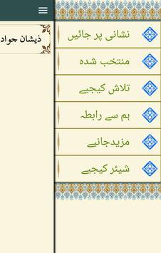 قران کریم اردو apk screenshot