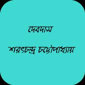 দেবদাস (DeBdaSh) icon
