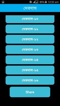 দেবদাস (DeBdaSh) apk screenshot
