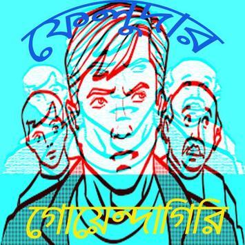 Feludar Guyendagiri poster