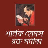 Sherlock Holmes Bangla উপন্যাস icon