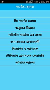 Sherlock Holmes Bangla উপন্যাস poster