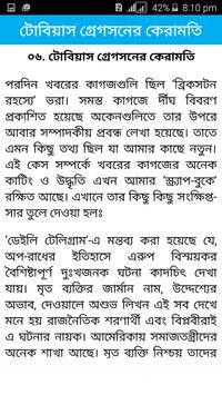 Sherlock Holmes Bangla উপন্যাস apk screenshot