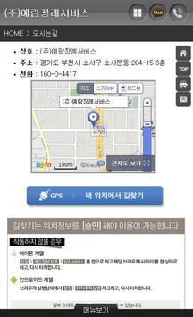 예람장례서비스 apk screenshot