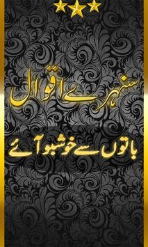 Good Quotes in Urdu apk screenshot