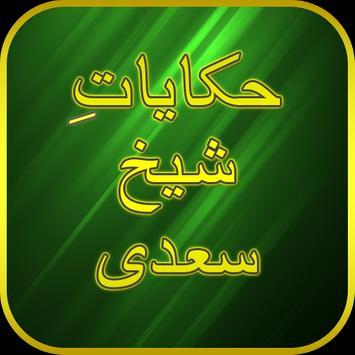 Hikayat-e-Sheikh Saadi apk screenshot