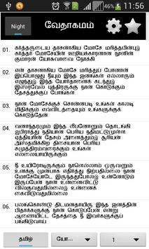 Tamil&English - Offline Bible poster