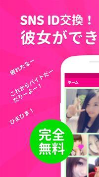 出合いは登録なし完全無料でSNS交換&出会系アプリ未来彼女 poster