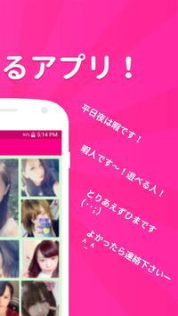 出合いは登録なし完全無料でSNS交換&出会系アプリ未来彼女 apk screenshot