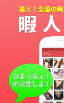 出会系アプリはゼッタイ暇結び-無料登録なしID交換アプリ! poster