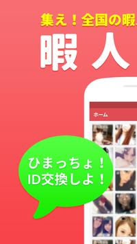 出会系アプリはゼッタイ暇結び-無料登録なしID交換アプリ! apk screenshot