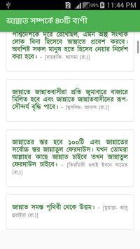 জান্নাত সম্পর্কে ৪০টি বাণী apk screenshot