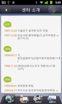 경기테크노파크 apk screenshot