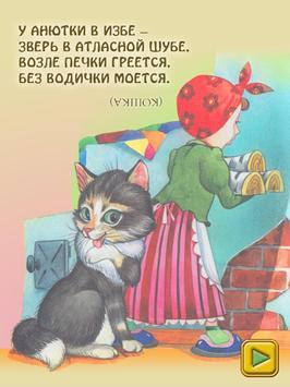 Русские народные загадки apk screenshot