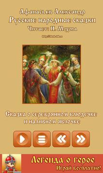 Аудио Сказки для детей apk screenshot