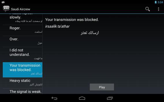 Saudi Aircrew Phrases apk screenshot