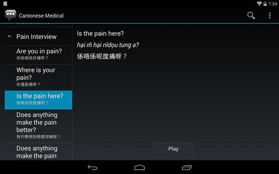Cantonese Medical Phrases apk screenshot