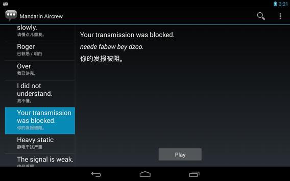Mandarin Aircrew Phrases apk screenshot