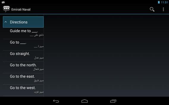 Emirati Naval Phrases apk screenshot