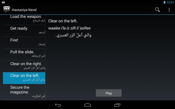 Hassaniya Naval Phrases apk screenshot
