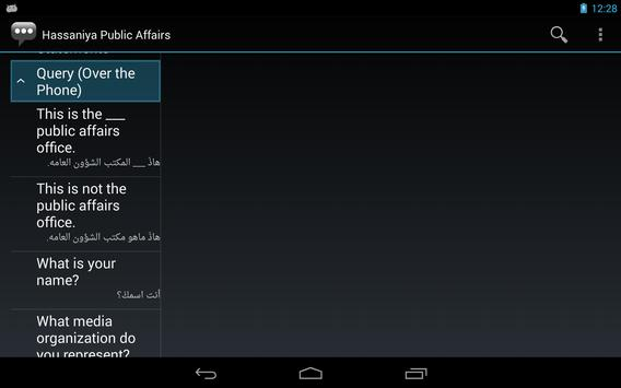 Hassaniya Public Affairs apk screenshot