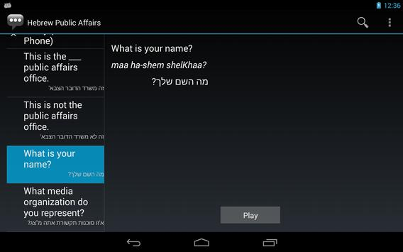Hebrew Public Affairs Phrases apk screenshot