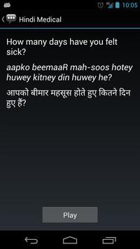 Hindi Medical Phrases apk screenshot
