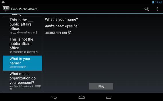 Hindi Public Affairs Phrases apk screenshot