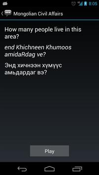 Mongolian Civil Affairs apk screenshot