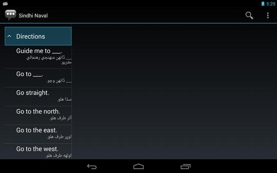 Sindhi Naval Phrases apk screenshot