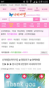 나비야넷 apk screenshot