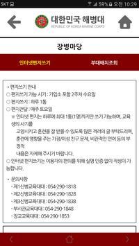 대한민국 해병대 공식 홈페이지 apk screenshot