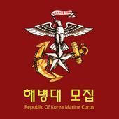 해병대 모집 icon