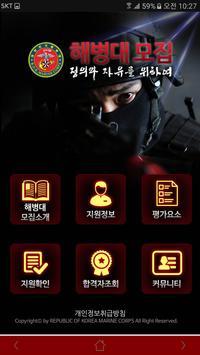 해병대 모집 apk screenshot