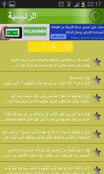 الرقية الشرعية بدون أنترنيت apk screenshot