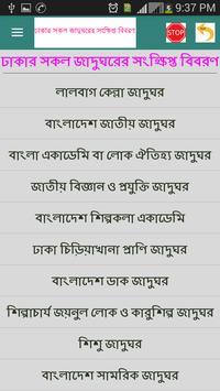ঢাকার সকল জাদুঘরের বিবরণ apk screenshot
