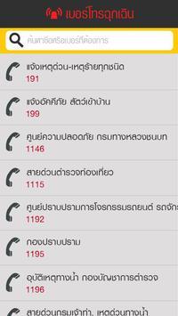 เบอร์โทรฉุกเฉิน apk screenshot