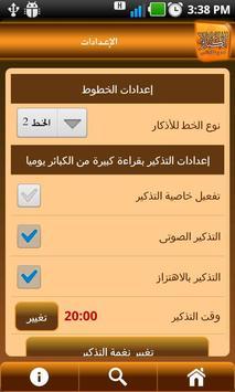 الكبائر apk screenshot