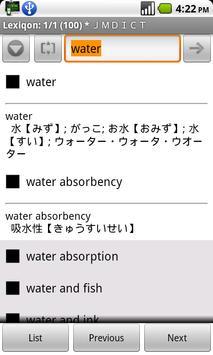 Japanese Word Dict apk screenshot