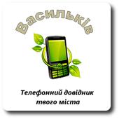 Телефонний довідник Васильків icon