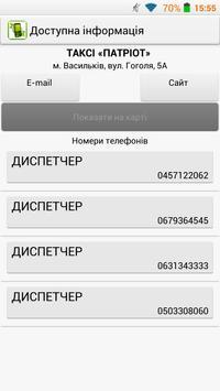 Телефонний довідник Васильків apk screenshot