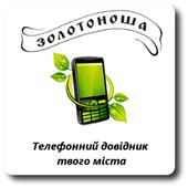 Телефонний довідник Золотоноша icon