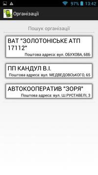 Телефонний довідник Золотоноша apk screenshot
