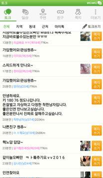 버디버디 - 새 친구와 채팅 apk screenshot