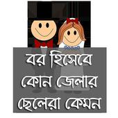 কোন জেলার ছেলেরা কেমন icon