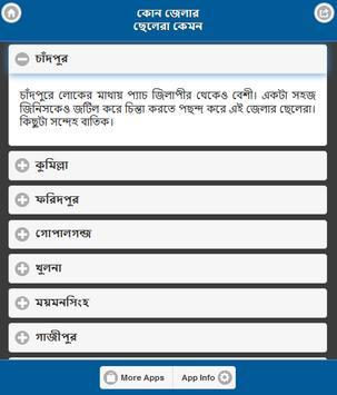 কোন জেলার ছেলেরা কেমন apk screenshot