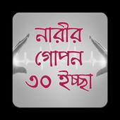 নারীর গোপন ৩০ ইচ্ছা icon