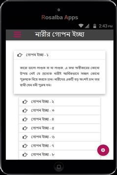 নারীর গোপন ৩০ ইচ্ছা apk screenshot